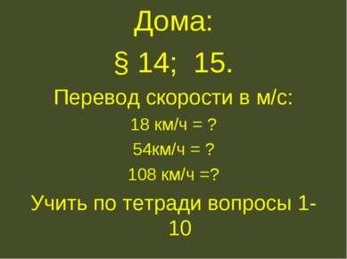 Дома: § 14; 15. Перевод скорости в м/с: 18 км/ч = ? 54км/ч = ? 108 км/ч =? Уч...
