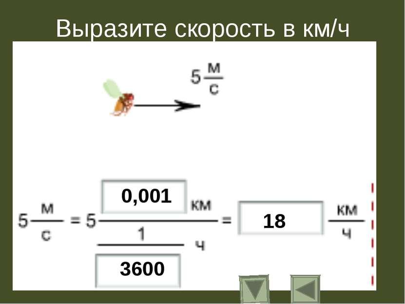 Выразите скорость в км/ч 0,001 3600 18