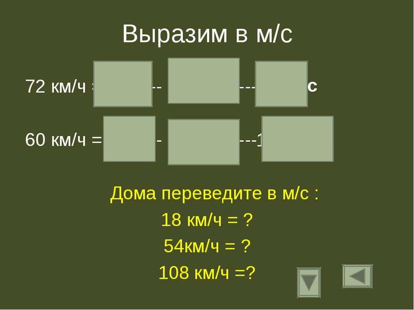 Выразим в м/с 72 км/ч = --------- = ------------ = 60 км/ч = --------- = ----...