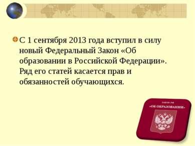 С 1 сентября 2013 года вступил в силу новый Федеральный Закон «Об образовании...