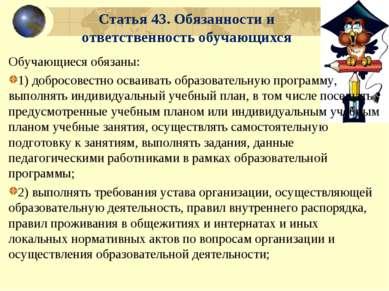 Статья 43. Обязанности и ответственность обучающихся Обучающиеся обязаны: 1) ...