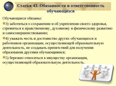 Статья 43. Обязанности и ответственность обучающихся Обучающиеся обязаны: 3) ...