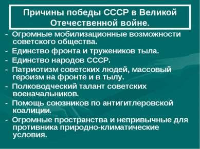 Причины победы СССР в Великой Отечественной войне. - Огромные мобилизационные...