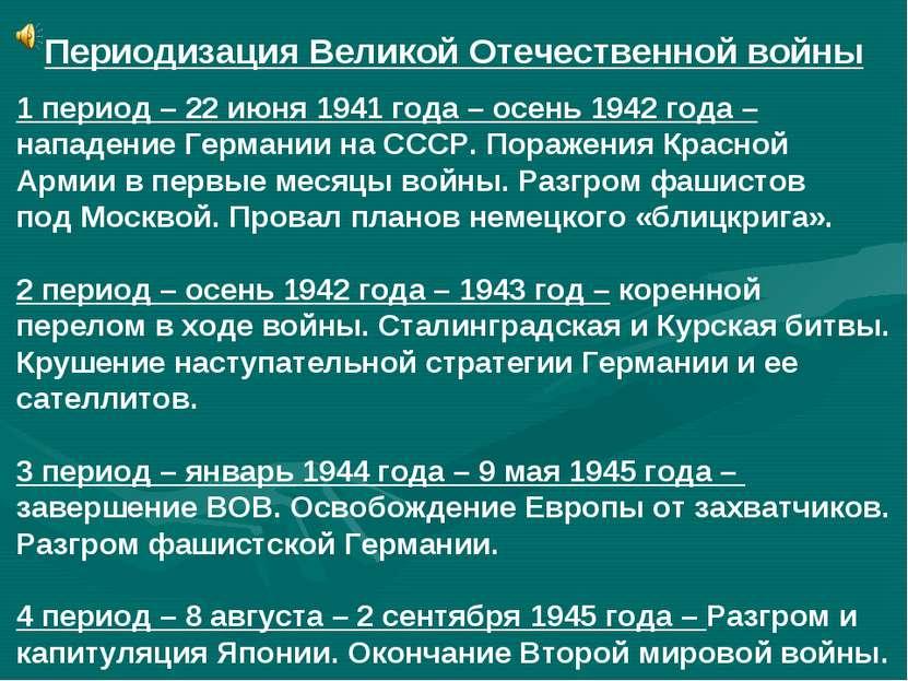 Периодизация Великой Отечественной войны 1 период – 22 июня 1941 года – осень...