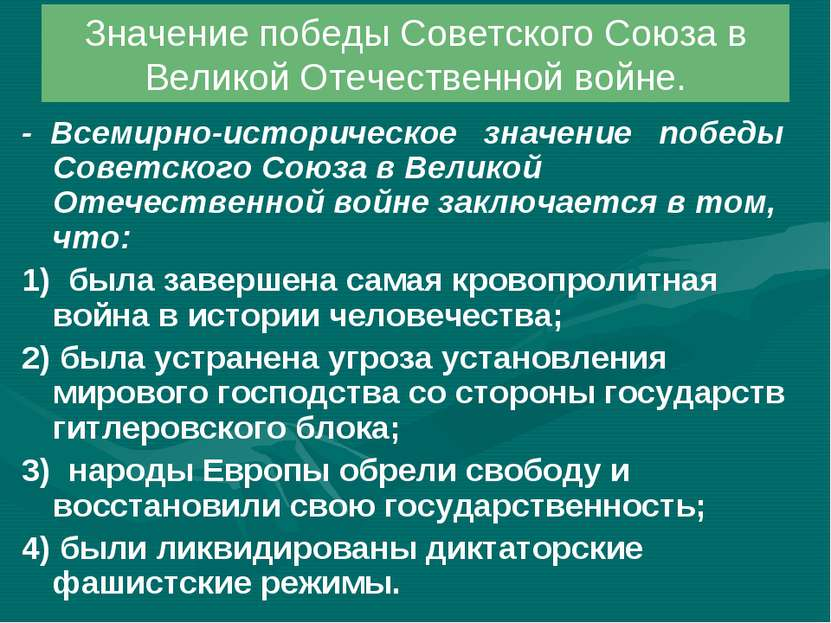 Значение победы Советского Союза в Великой Отечественной войне. - Всемирно-ис...