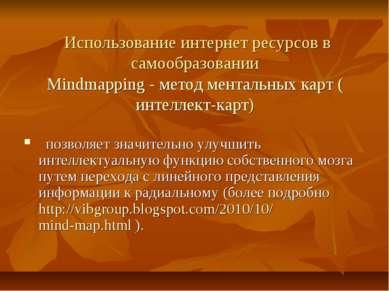 Использование интернет ресурсов в самообразовании Mindmapping - метод менталь...