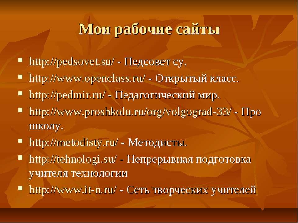 Мои рабочие сайты http://pedsovet.su/ - Педсовет су. http://www.openclass.ru/...