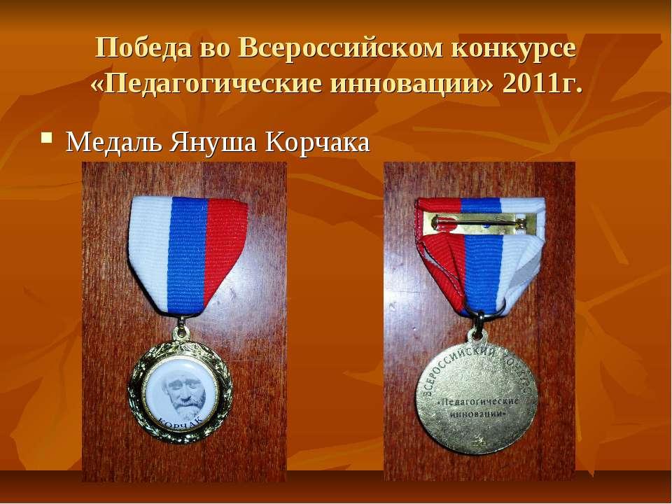 Победа во Всероссийском конкурсе «Педагогические инновации» 2011г. Медаль Яну...