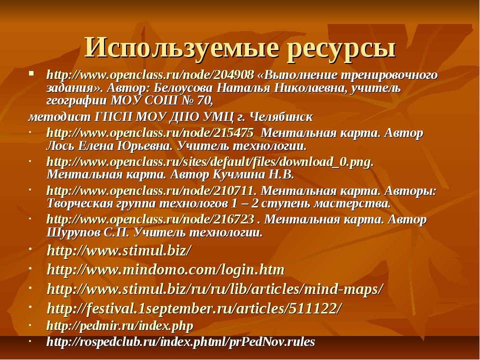Используемые ресурсы http://www.openclass.ru/node/204908 «Выполнение трениров...