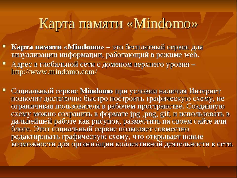 Карта памяти «Mindomo» Карта памяти «Mindomo» – это бесплатный сервис для виз...