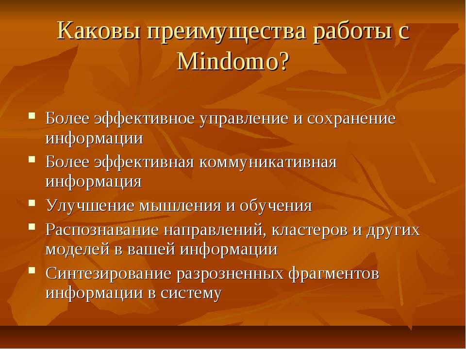 Каковы преимущества работы с Mindomo? Более эффективное управление и сохранен...