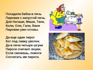 Посадила бабка в печь Пирожки с капустой печь. Для Наташи, Маши, Тани, Коли, ...