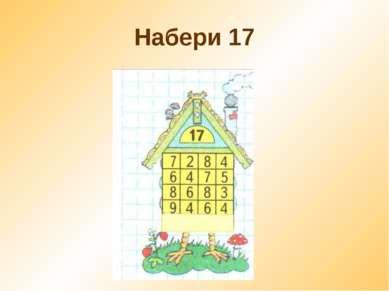 Набери 17