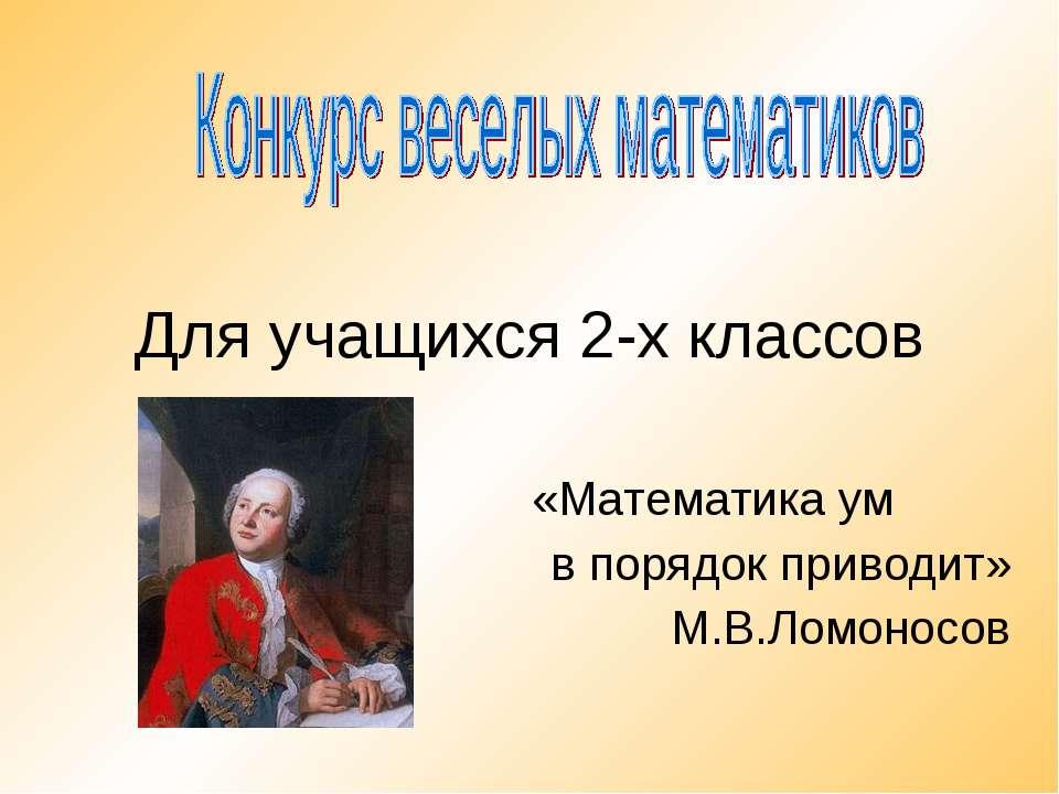 Для учащихся 2-х классов «Математика ум в порядок приводит» М.В.Ломоносов