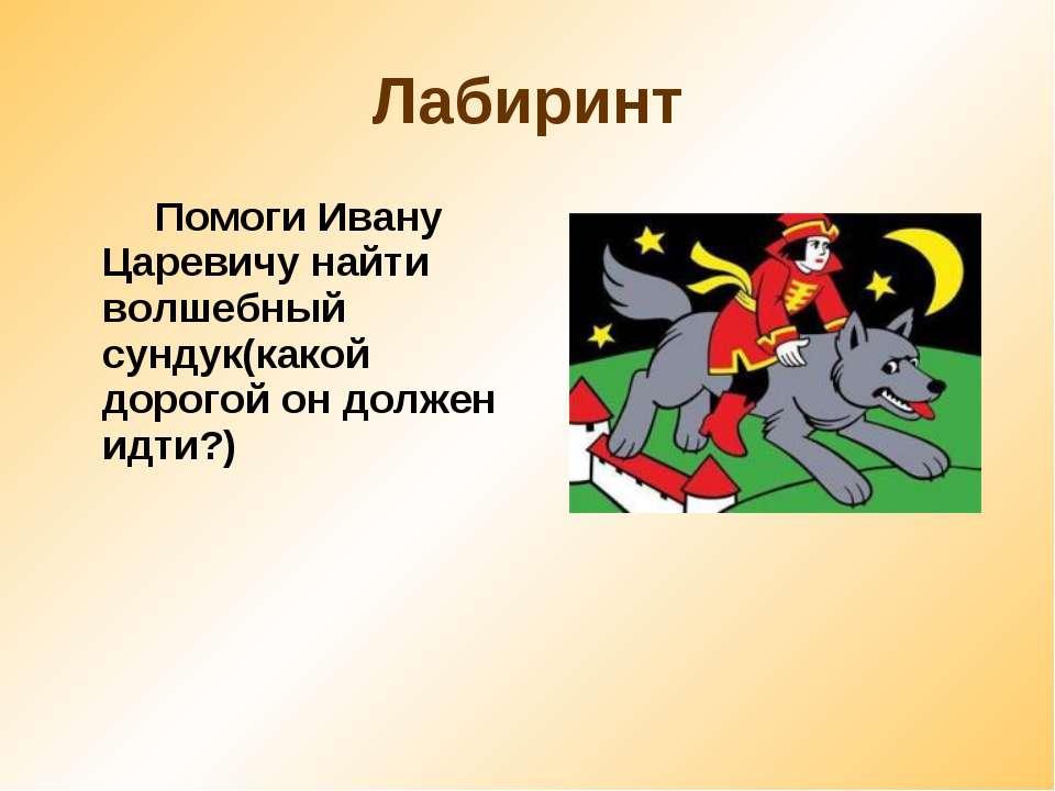 Лабиринт Помоги Ивану Царевичу найти волшебный сундук(какой дорогой он должен...