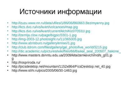 Источники информации http://zuzu.www.nn.ru/data/ufiles/1/86/06/860663.Bezimya...