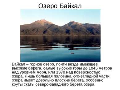 Озеро Байкал Байкал – горное озеро, почти везде имеющее высокие берега, самые...