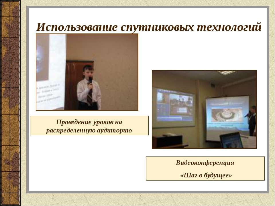 Использование спутниковых технологий Проведение уроков на распределенную ауди...