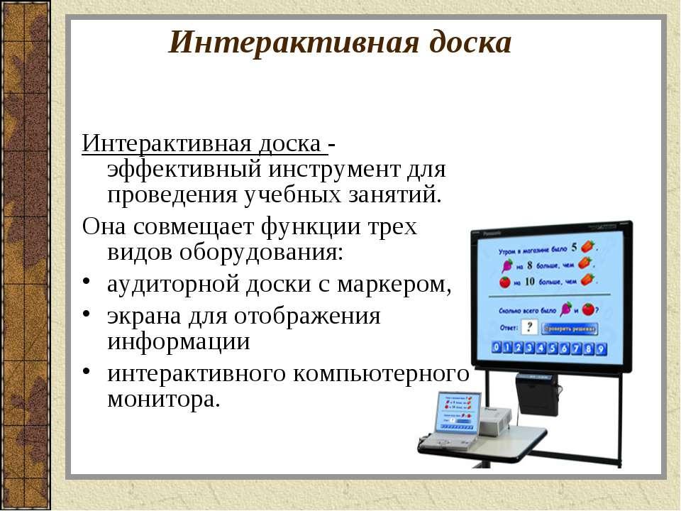 Интерактивная доска Интерактивная доска - эффективный инструмент для проведен...