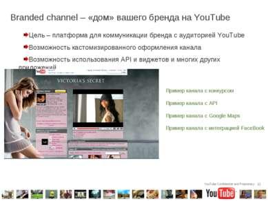 * Branded channel – «дом» вашего бренда на YouTube Цель – платформа для комму...