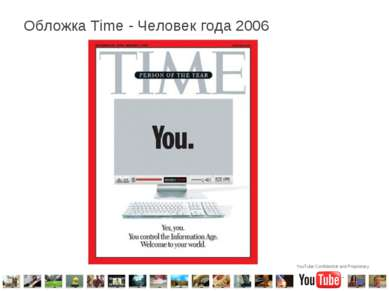 Обложка Time - Человек года 2006 YouTube Confidential and Proprietary