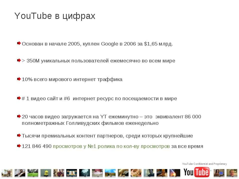 YouTube в цифрах Основан в начале 2005, куплен Google в 2006 за $1,65 млрд. >...