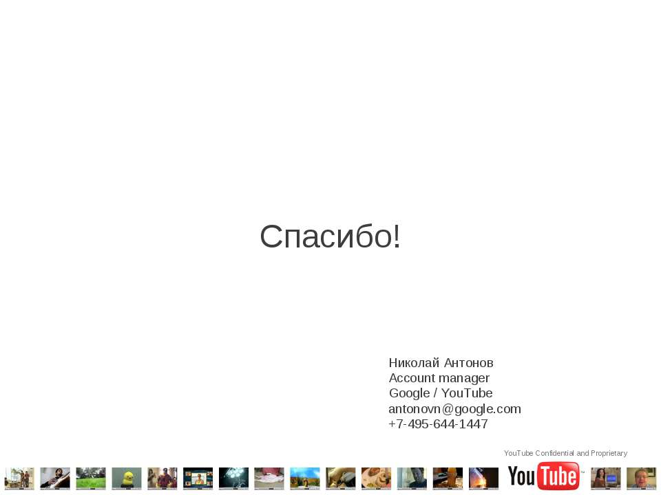 Спасибо! Николай Антонов Account manager Google / YouTube antonovn@google.com...