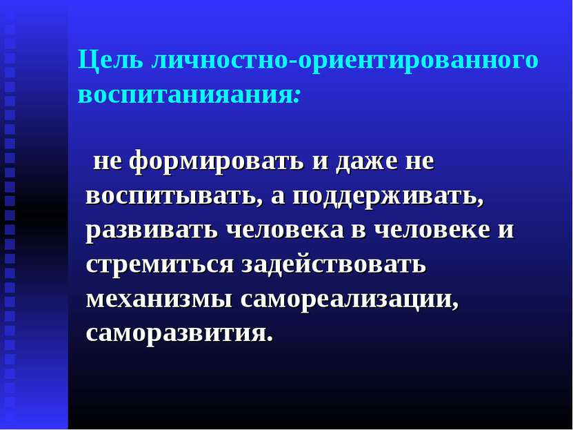 Цель личностно-ориентированного воспитанияания: не формировать и даже не восп...