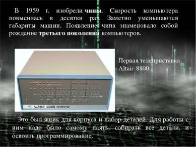 В 1959 г. изобреличипы. Скорость компьютера повысилась в десятки раз. Заметн...
