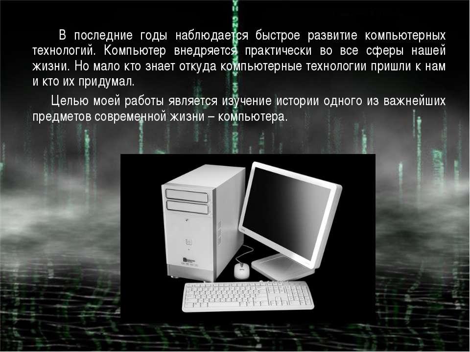 В последние годы наблюдается быстрое развитие компьютерных технологий. Компью...
