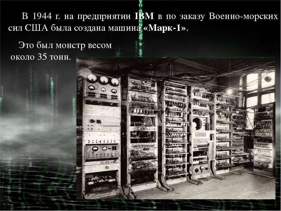 В 1944 г. на предприятии IBM в по заказу Военно-морских сил США была создана ...