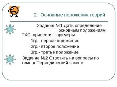 2. Основные положения теорий Задание №1.Дать определение основным положениям ...