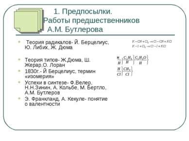 1. Предпосылки. Работы предшественников А.М. Бутлерова Теория радикалов- Й. Б...