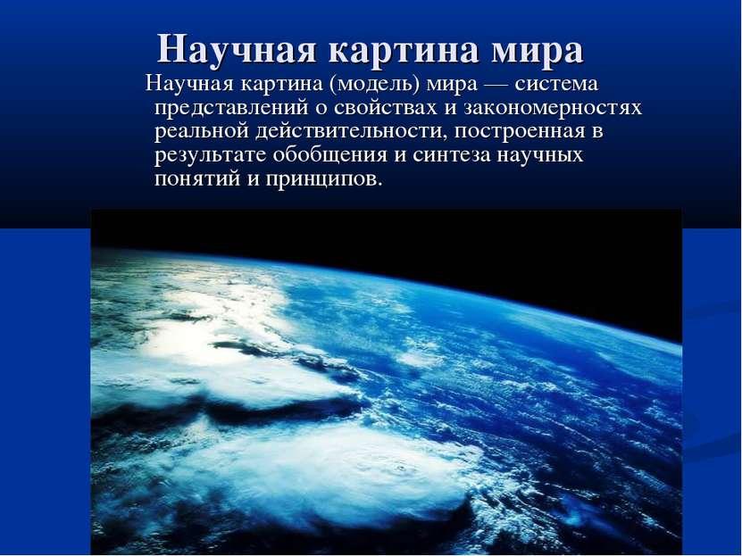 Научная картина мира Научная картина (модель) мира— система представлений о ...