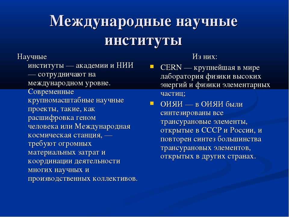 Международные научные институты Научные институты—академиииНИИ— сотрудни...