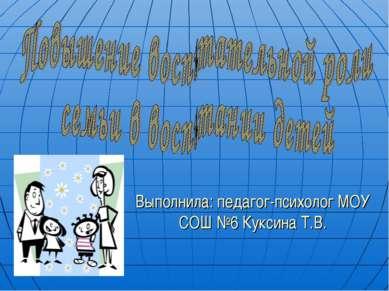 Выполнила: педагог-психолог МОУ СОШ №6 Куксина Т.В.