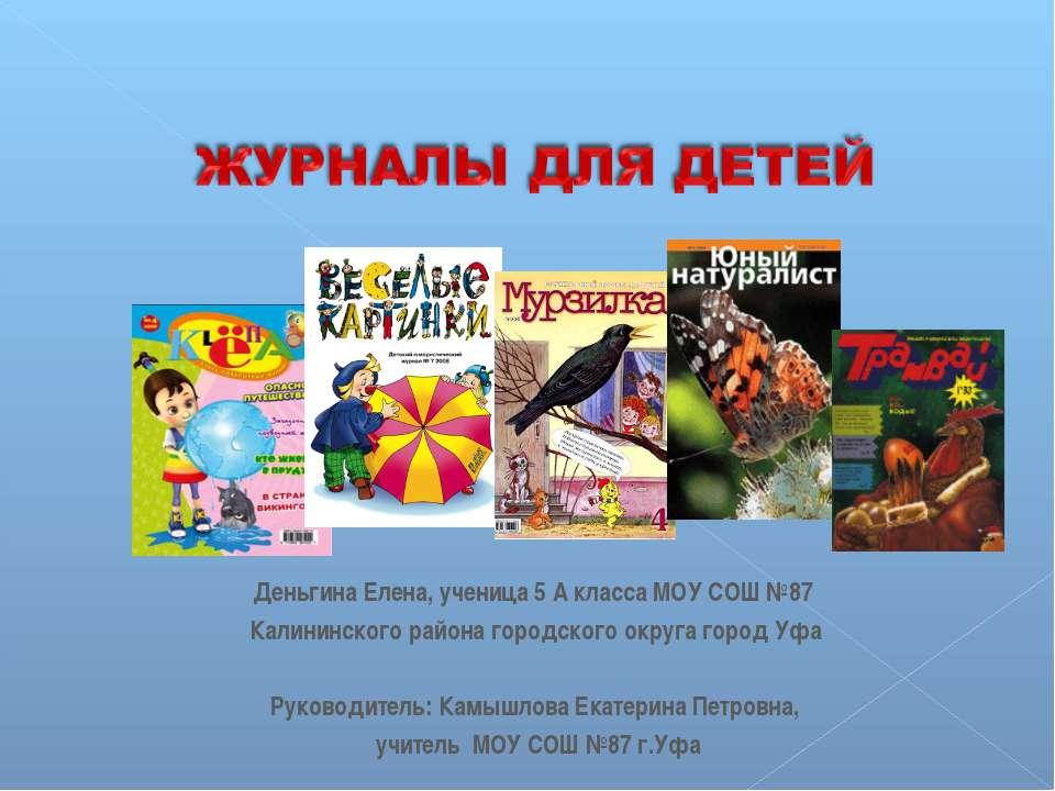 Деньгина Елена, ученица 5 А класса МОУ СОШ №87 Калининского района городского...