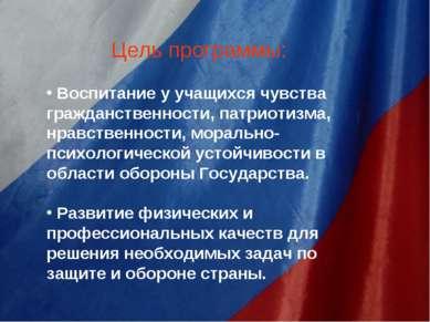 Цель программы: Воспитание у учащихся чувства гражданственности, патриотизма,...