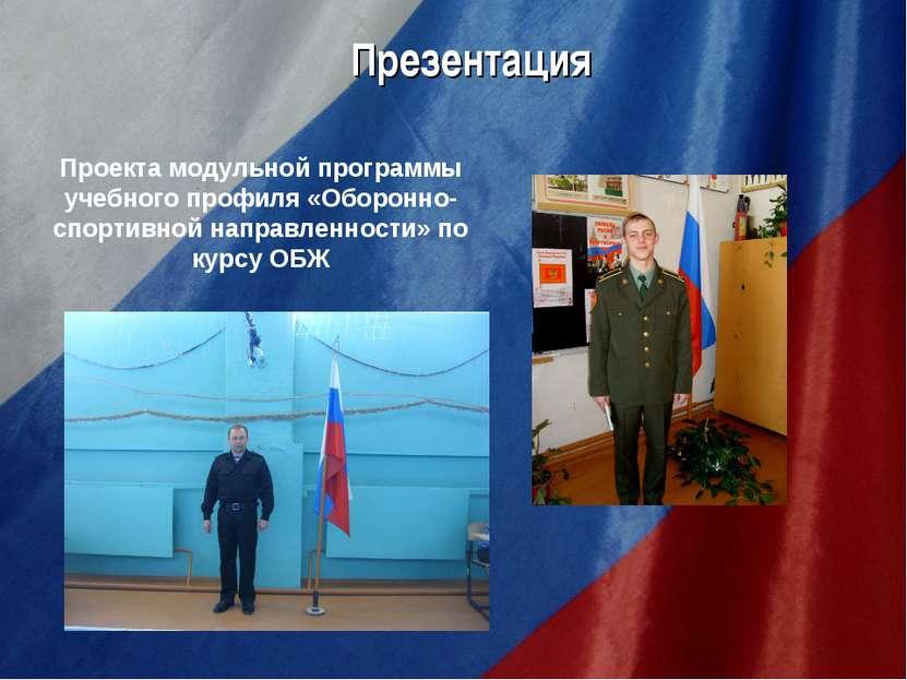 Презентация Проекта модульной программы учебного профиля «Оборонно-спортивной...
