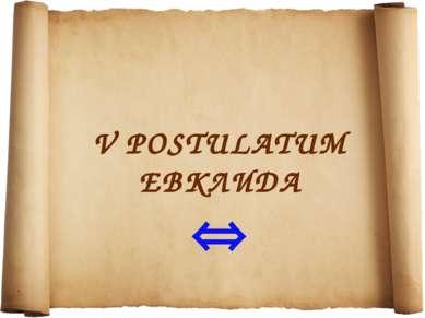 V POSTULATUM ЕВКЛИДА