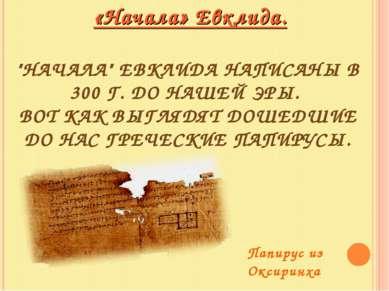 """«Начала» Евклида. """"НАЧАЛА"""" ЕВКЛИДА НАПИСАНЫ В 300 Г. ДО НАШЕЙ ЭРЫ. ВОТ КАК ВЫ..."""