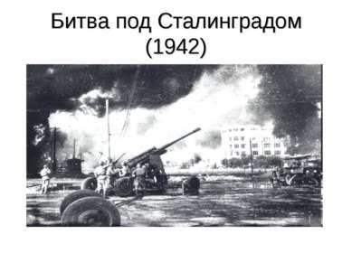 Битва под Сталинградом (1942)