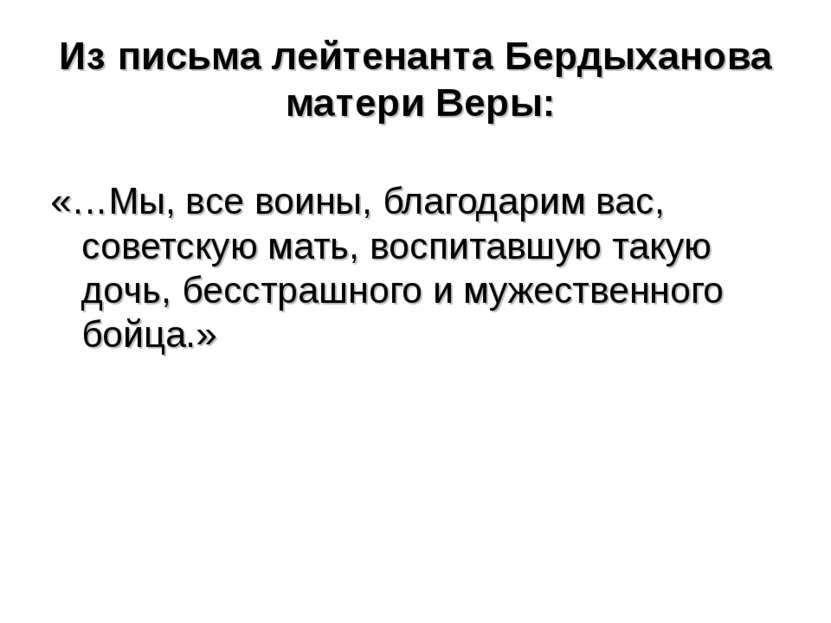 Из письма лейтенанта Бердыханова матери Веры: «…Мы, все воины, благодарим вас...