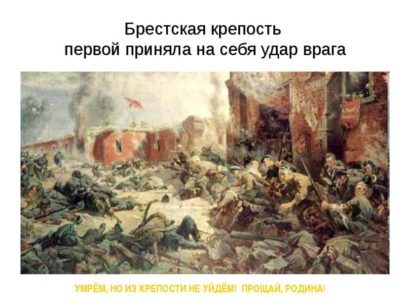 Брестская крепость первой приняла на себя удар врага УМРЁМ, НО ИЗ КРЕПОСТИ НЕ...