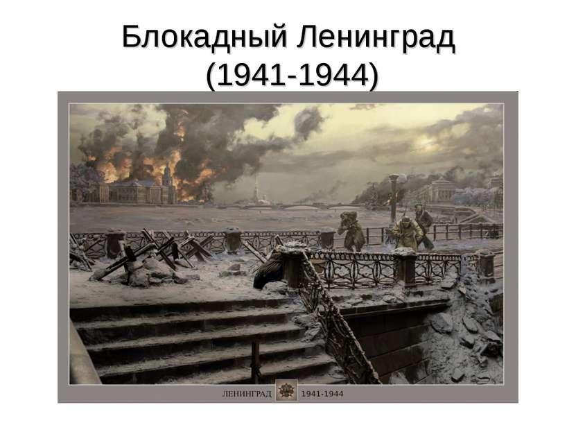Блокадный Ленинград (1941-1944)