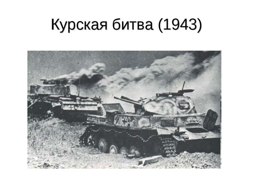 Курская битва (1943)