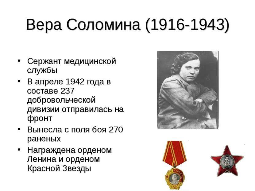 Вера Соломина (1916-1943) Сержант медицинской службы В апреле 1942 года в сос...
