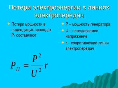 Потери электроэнергии в линиях электропередач Потери мощности в подводящих пр...