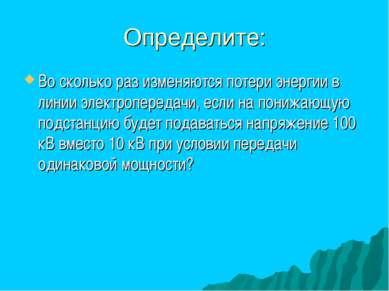 Определите: Во сколько раз изменяются потери энергии в линии электропередачи,...