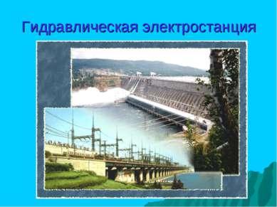 Гидравлическая электростанция